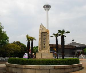 연두산 공원 парк Ёндусан