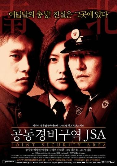 JSA (Joint Security Area ). Современная культура Южной Кореи