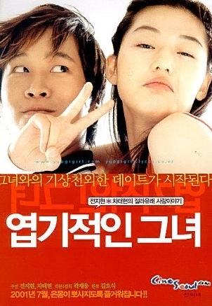 My Sassy Girl. Современная культура Южной Кореи